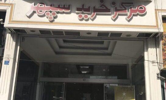 مرکز خرید سپهر