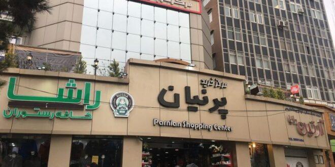 مرکز خرید پرنیان