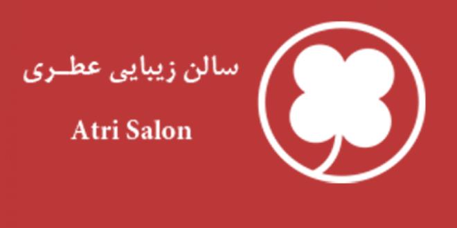 سالن زیبایی سوسن عطری