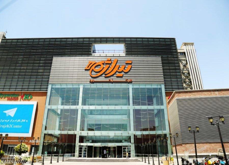 مرکز خرید تیراژه 2