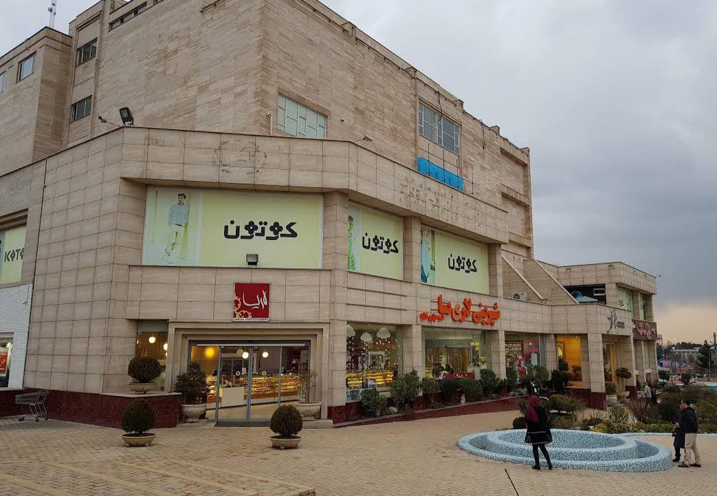 مرکز خرید الماس ایران