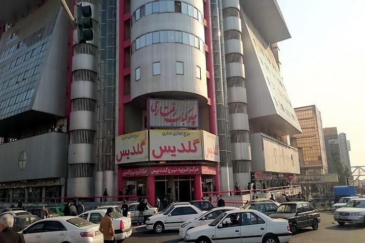 مرکز خرید برج گلدیس