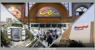 مراکز خرید مرکز و جنوب تهران